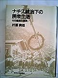 ナチス統治下の民衆生活―その建前と現実 (1983年)