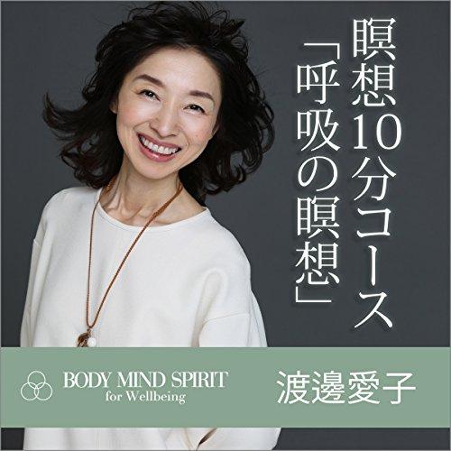瞑想10分コース「呼吸の瞑想」 | 渡邊 愛子
