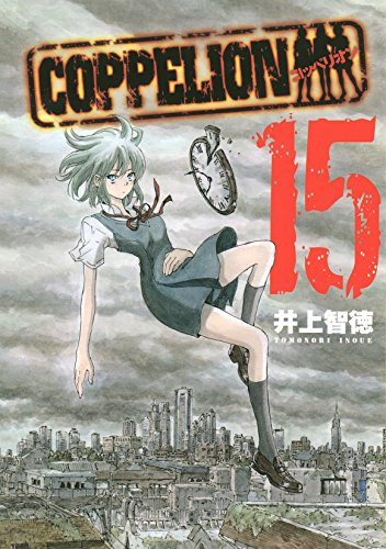 COPPELION Vol. 15 (English Edition)