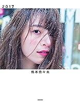 / 橋本奈々未写真集 2017