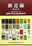漸近線〈第30号〉巻頭言集1980‐2009