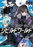 リビルドワールド 5 (電撃コミックスNEXT)