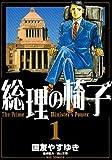 総理の椅子 (1) (ビッグコミックス)
