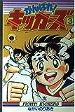 がんばれ!キッカーズ (3) (てんとう虫コミックス)