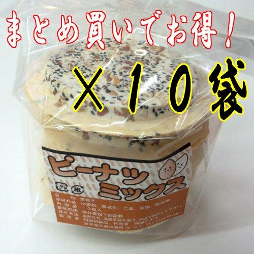 【南部煎餅】 南部せんべい ピーナッツミックス10枚入り×10袋