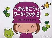 へおんきごうのワーク・ブック 2 (どきどきクイズつき)