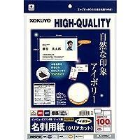 コクヨ インクジェット 名刺用紙 クリアカット アイボリー KJ-VH10LY