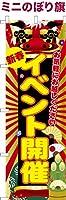 卓上ミニのぼり旗 「新春 イベント開催3」 短納期 既製品 13cm×39cm ミニのぼり