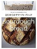 はじめてのサワードゥ ブレッド 粉と水だけの自家製酵母で作る