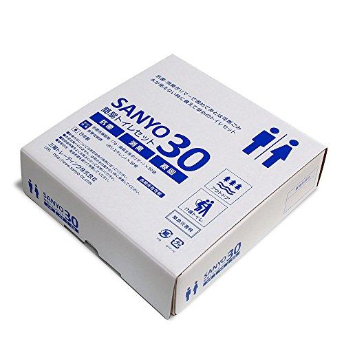 簡易トイレ SANYO30(30回分)【15年間の長期保存が可能!】日本製 抗菌 消臭 凝固剤