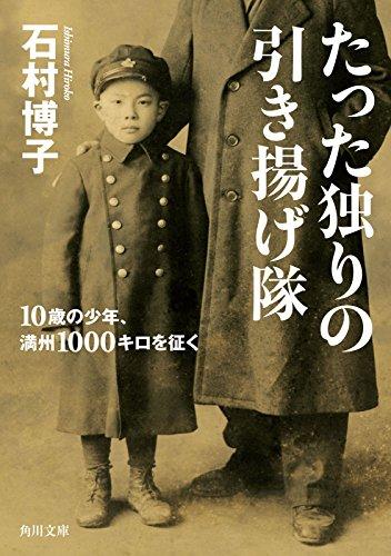 たった独りの引き揚げ隊 10歳の少年、満州1000キロを征く (角川文庫)の詳細を見る