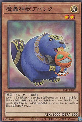 遊戯王 BLVO-JP019 魔轟神獣アバンク (日本語版 ノーマル) ブレイジング・ボルテックス