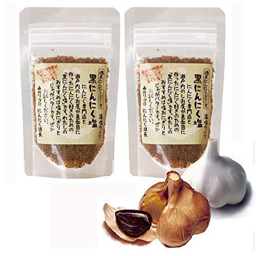 黒にんにく塩 藻塩タイプ 2パックセット 青森県産黒にんにく使用