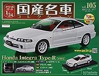 スペシャルスケール1/24国産名車コレクション(105) 2020年 10/7 号 [雑誌]