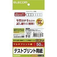エレコム ハガキ テストプリント用紙/50枚入り EJH-TEST50
