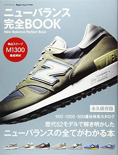 ニューバランス 完全BOOK Begin・LaLa Begin特別編集 (BIGMANスペシャル)