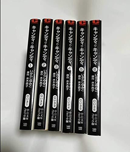 キャンディ・キャンディ 全6巻文庫セット