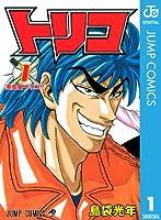 トリコ モノクロ版 1 (ジャンプコミックスDIGITAL)