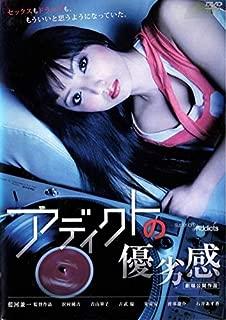 アディクトの優劣感 [DVD]