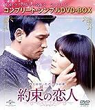 約束の恋人<コンプリート・シンプルDVD-BOX5,000円シリーズ>【期間限定生産】[DVD]