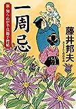 新・知らぬが半兵衛手控帖(12)-一周忌 (双葉文庫)