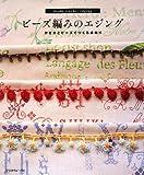 ビーズ編みのエジング