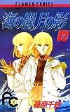 海の闇、月の影(12) (フラワーコミックス)