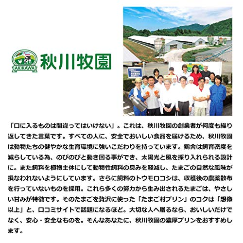 秋川牧園の卵でつくったたまご村プリンセット(4個)