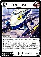 デュエルマスターズDMSD-01/NEWヒーローデッキ ジョーのジョーカーズ/SD-01/9/UC/チョートッQ