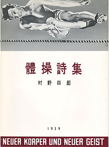 体操詩集 (1980年) (名著複刻詩歌文学館―山茶花セット)の詳細を見る