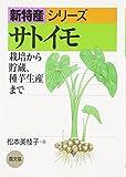 サトイモ: 栽培から貯蔵、種芋生産まで (新特産シリーズ)