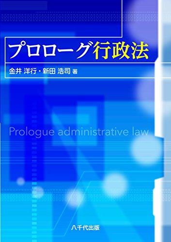 プロローグ行政法