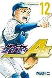 ダイヤのA act2(12) (週刊少年マガジンコミックス)