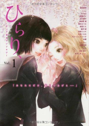 ピュア百合アンソロジー ひらり、 Vol.1