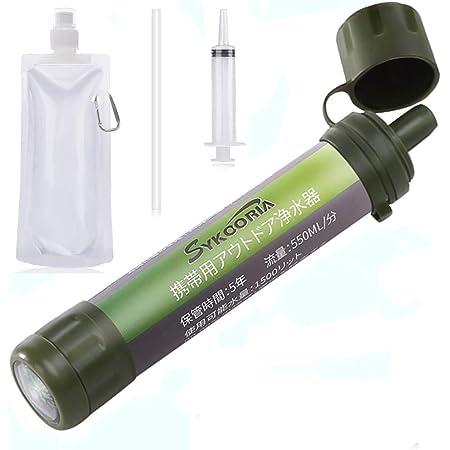 Sykooria 携帯浄水器 アウトドア浄水器 携帯用浄水器 濾過1500リットル 0.01ミクロンフィルターシステム 濾過ストロー 99.9999%の異物 バクテリアを除去 アウトドア 災害 緊急時