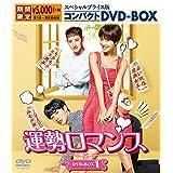 運勢ロマンス スペシャルプライス版コンパクトDVD-BOX1 <期間限定>