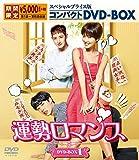 運勢ロマンス スペシャルプライス版コンパクトDVD-BOX1<期間限定>[DVD]