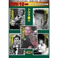 CLASSIC MOVIE 14 ドラマ集4 10枚組 TEN-314 [DVD]