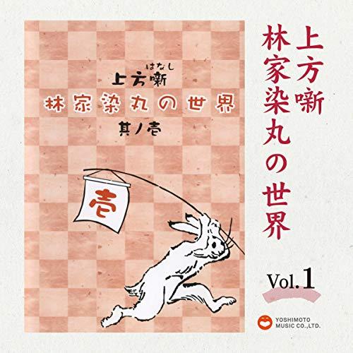 『Vol.1 上方噺 林家染丸の世界』のカバーアート