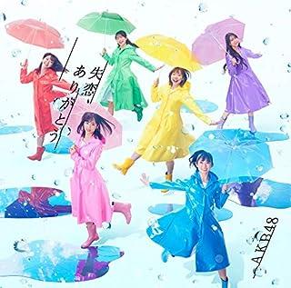 【Amazon.co.jp限定】57th Single「失恋、ありがとう」【Type A】通常盤(オリジナル生写真+応募抽選ハガキ付き)