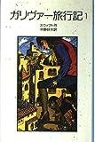ガリヴァー旅行記 (1) (岩波少年文庫 (3002))