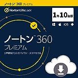 ノートン 360 プレミアム セキュリティソフト(最新) 1年10台版 オンラインコード版 Win/Mac/iOS/Android対応【PC/スマホ対応】
