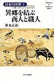 異郷を結ぶ商人と職人 日本の中世〈3〉