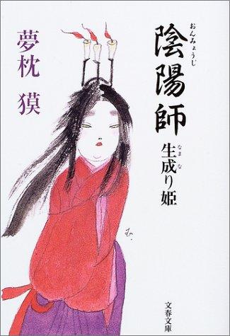陰陽師 生成り姫 (文春文庫)