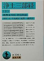 Jōdo Sanbukyō 4003330625 Book Cover