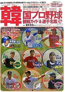 韓国プロ野球観戦ガイド&選手名鑑〈2007〉