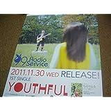 ポスター YOUTHFUL 99RadioService ちはやふる