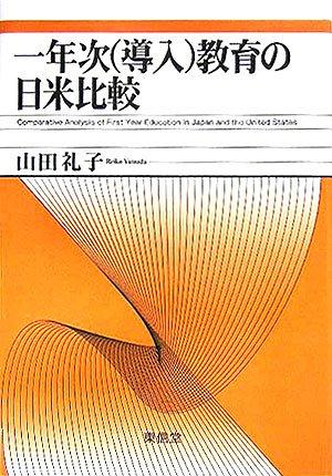 一年次(導入)教育の日米比較の詳細を見る
