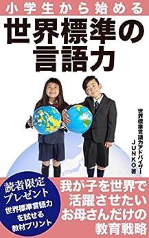 [JUNKO]の我が子を世界で活躍させたいお母さんだけの教育戦略 小学生から始める世界標準の言語力 (ランゲージアーツ 言語技術 母語教育 母語)