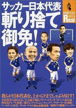サッカー日本代表斬り捨て御免!―我らが日本代表を、上から下までしゃぶり尽くす! (別冊宝島Real (024))